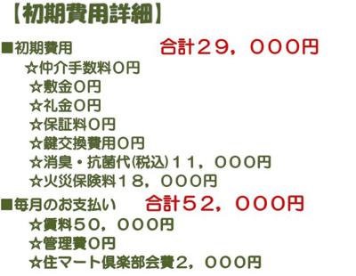 【区画図】ウィンズ山手