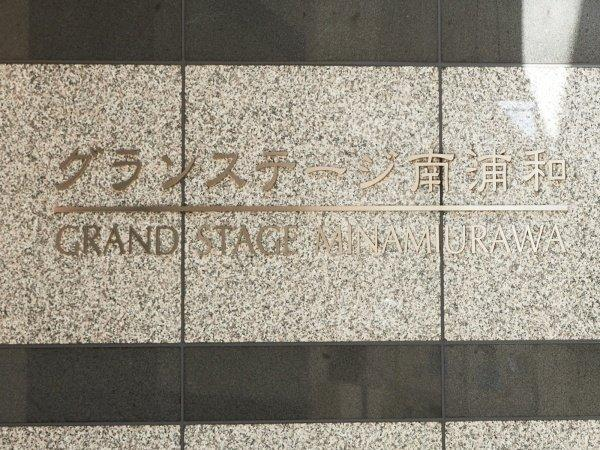 【その他】グランステージ南浦和