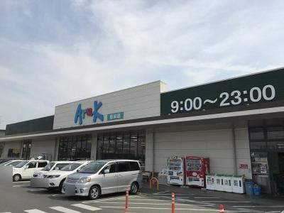 アルク恩田店まで1100m