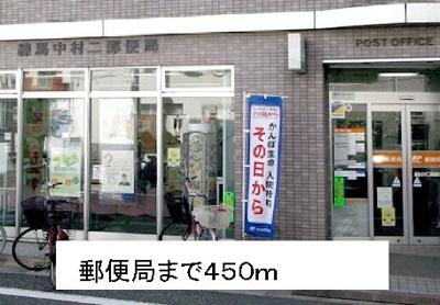 郵便局まで450m