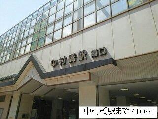 中村橋駅まで710m
