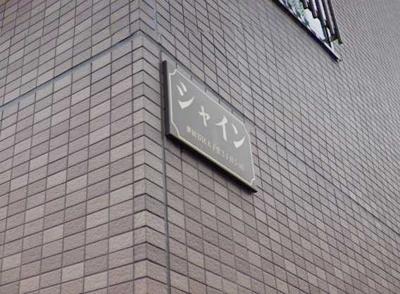 【その他】シャイン バストイレ別 浴室乾燥機 室内洗濯機置場