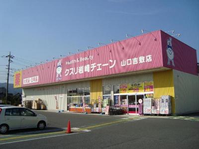 クスリ岩崎チェーン山口吉敷店(ドラッグストア)まで1,512m