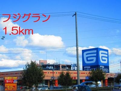 フジグランまで1500m