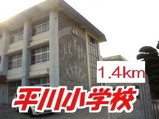平川小学校まで1400m