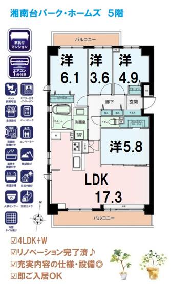 4LDKに加えてウォークインクローゼットもあり!素敵な家具付、その他エアコンや食洗器等も搭載された充実設備が嬉しい角住戸の物件です。