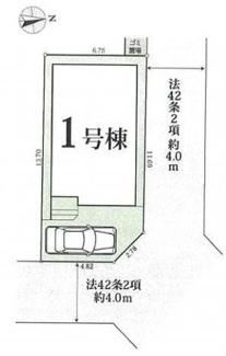 【区画図】平塚市四之宮4丁目 新築戸建 1棟