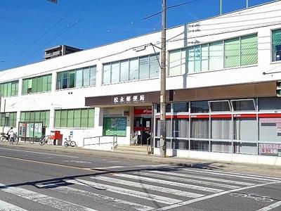 松永郵便局まで1000m