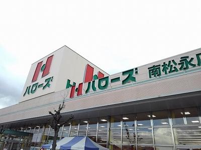 ハローズ南松永店まで2000m