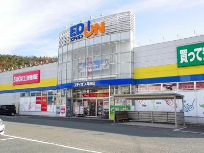 エディオン井原店まで1300m