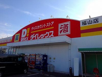 ダイレックス福山店まで900m