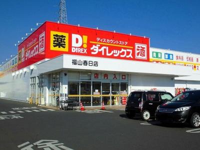 ダイレックス福山春日店まで500m