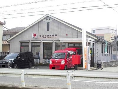 福山千田郵便局まで1500m