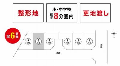 【区画図】高槻市天川新町 5号地