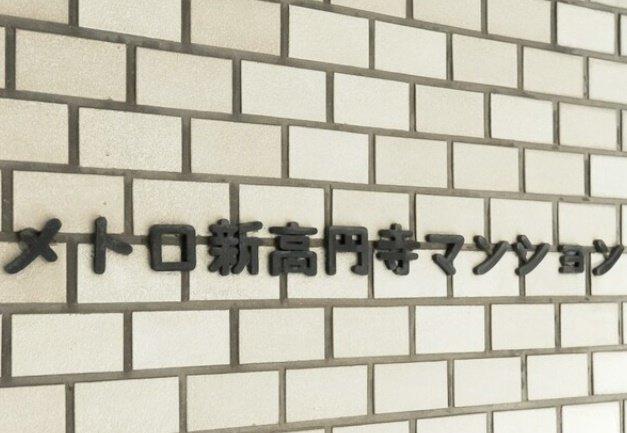 【その他】メトロ新高円寺マンション