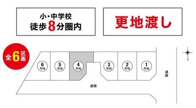 【区画図】高槻市天川新町 4号地