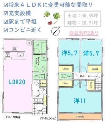 家族の憩いの場、LDKは開放的な20帖の広さ◎ 階段下収納は掃除道具やお荷物の置き場としても使い勝手がいいですよ。 全室2面採光でお部屋の明るさもたっぷりあり、換気もスムーズ♪