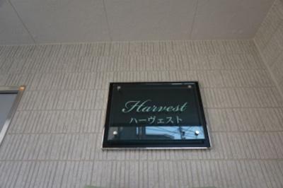【エントランス】Harvest