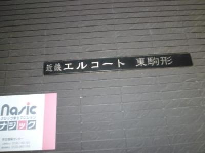【その他】近鉄エルコート東駒形