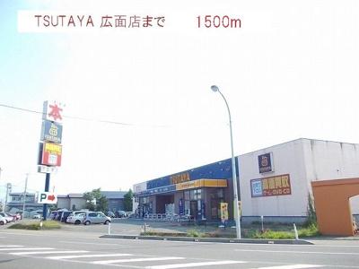 TSUTAYA 広面店まで1500m