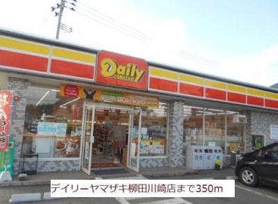 デイリーヤマザキ柳田川崎店まで350m