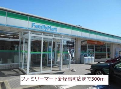 ファミリーマート新屋扇町店まで300m