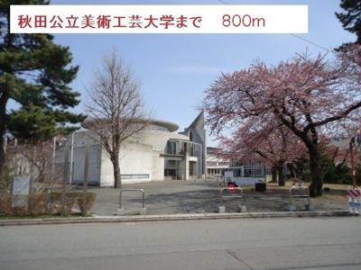 秋田公立美術工芸大学まで800m