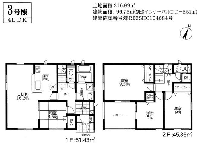 ■3号棟 4LDK