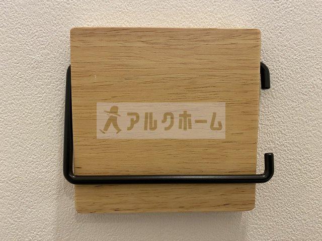 アメニティ藤井寺 ペーパーホルダー