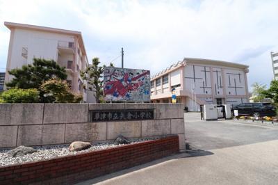 矢倉小学校