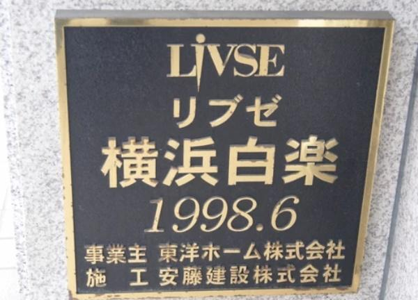 【外観】リブゼ横浜白楽