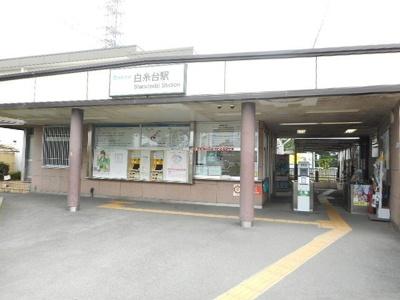 白糸台駅まで1200m