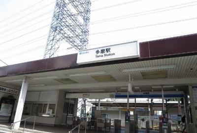 多磨駅まで1300m