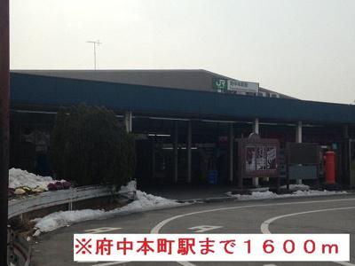 府中本町駅まで1600m