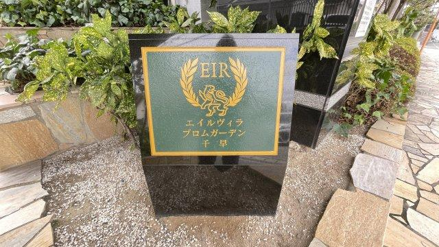 【玄関】エイルヴィラプロムガーデン千早