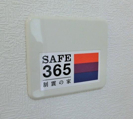 地震による建物の揺れを吸収する制震装置SAFE365を搭載。繰り返す揺れから建物を守ります。