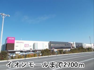 ショッピングセンター「イオンモールまでまで2700m」
