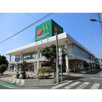 スーパー「マルエツ西川口東口店まで692m」