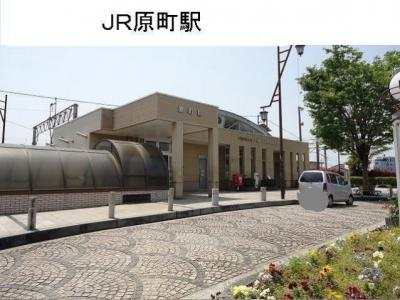 JR原町駅まで750m