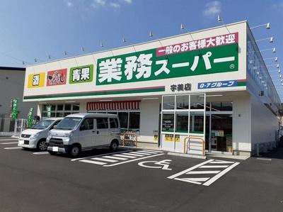 業務用スーパーまで1000m