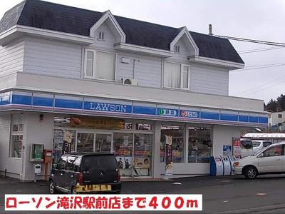 ローソン滝沢駅前店まで400m