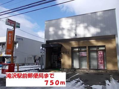 滝沢駅前郵便局まで750m