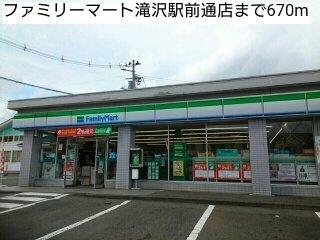 ファミリーマート滝沢駅前通店まで670m