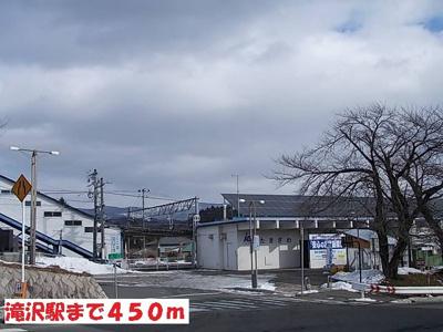 滝沢駅まで450m