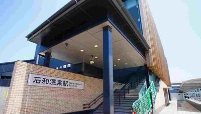 石和温泉駅まで1500m