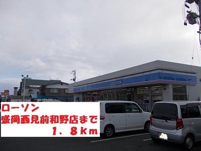 ローソン盛岡西見前和野店まで1800m