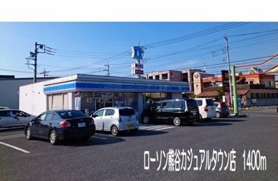 ローソン熊谷カジュアルタウン店まで1400m