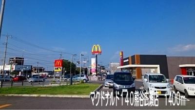 マクドナルド140熊谷広瀬店まで1400m