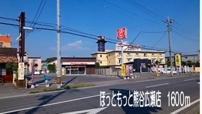 ほっともっと熊谷広瀬店まで1600m