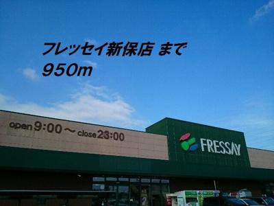 フレッセイまで950m
